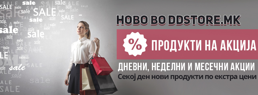 !!!НОВО во ДДСтор!!! Дневни, неделни и месечни акции.